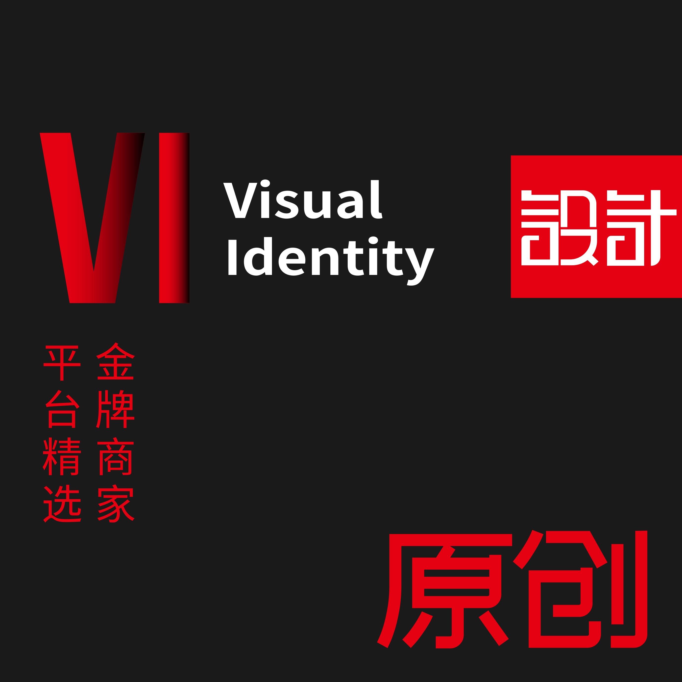 vi设计vis设计VI导视系统设计企业视觉识别系统设计图形