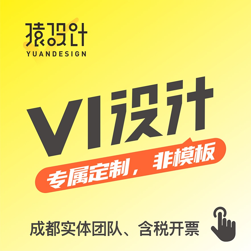 成都VI设计VI单项订制娱乐餐饮品牌互联网科技教育工业公司