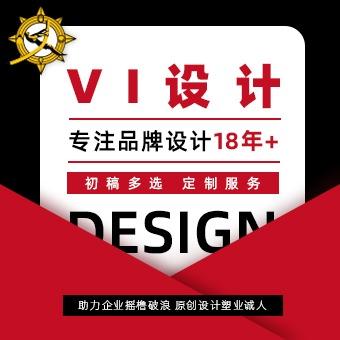 VI设计/标准色字体/工装/办公/赠品/车体/识别系统/广告