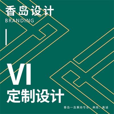 【 VI设计 】 VI 系统 设计 /企业公司餐饮 VI设计 / VI 全套 设计