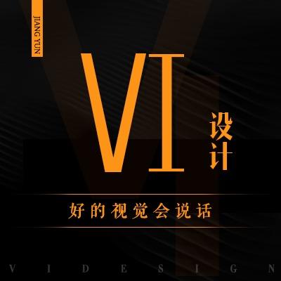 企业机构vi视觉识别系统设计VIS餐饮农产品教育医疗品牌升级