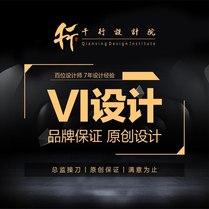 餐饮数码科技企业形象VI应用系统设计VIS视觉系统全套品牌
