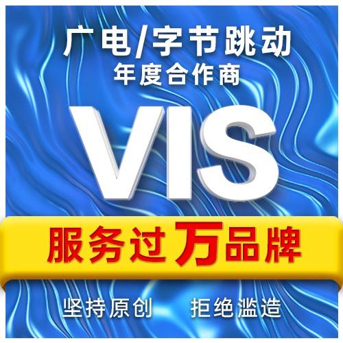 企业VI设计高级全套徽标VI基础应用系统设计
