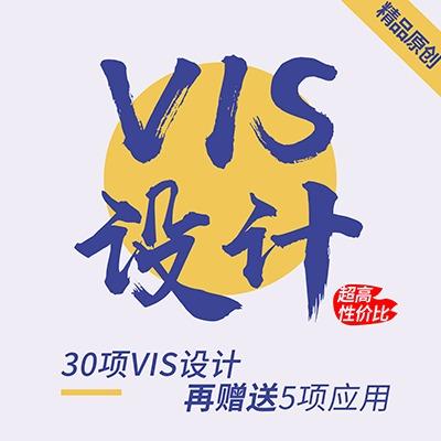 企业公司形象媒体宣传品牌VI设计系统科技套餐教育VI餐饮设计