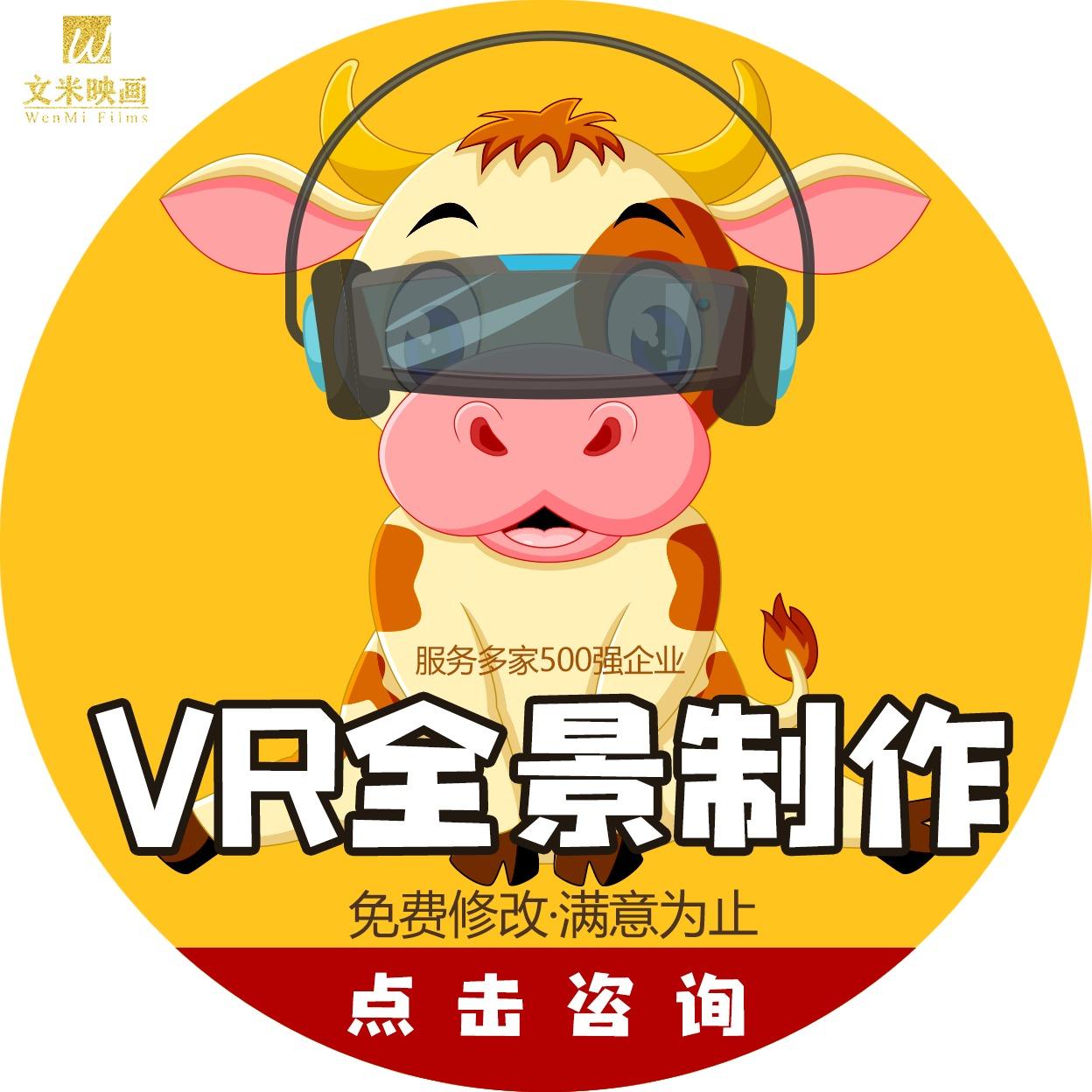VR/3DVR场景制作VR效果图VR全景线上展馆搭建上传