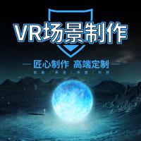 VR场景制作/VR场景后期/VR 动画 制作/VR效果图
