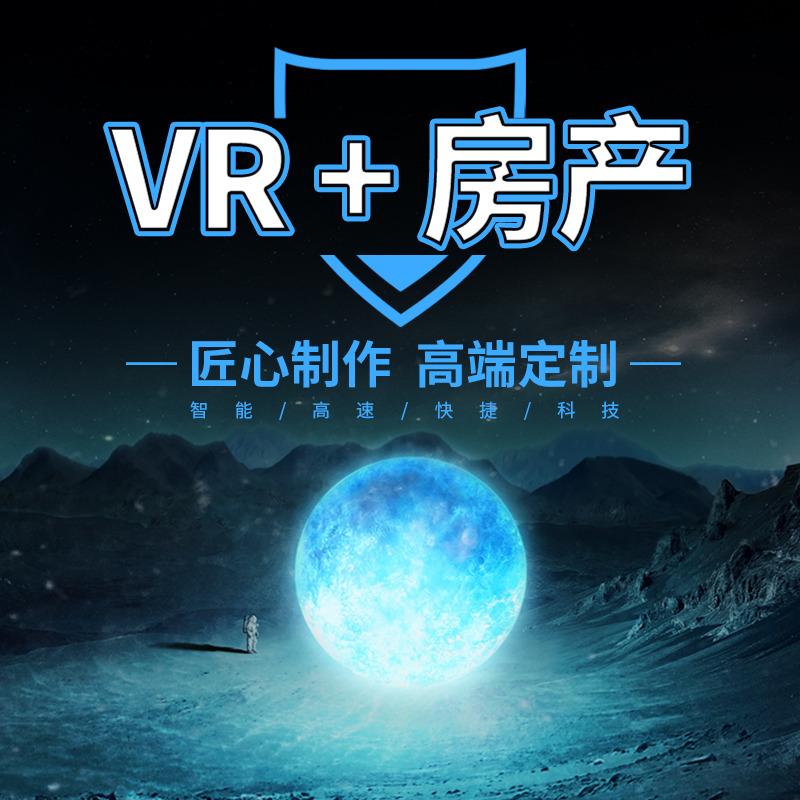 VR房地产/VR样板间/VR看房/VR房产解决方案/VR沙盘