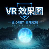 VR 拍摄/720全景图/全景效果图/室内效果图/ VR 效果图