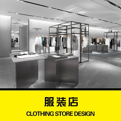 服装店、商场装修设计、珠宝、鞋帽店、装修设计、门头设计连锁店
