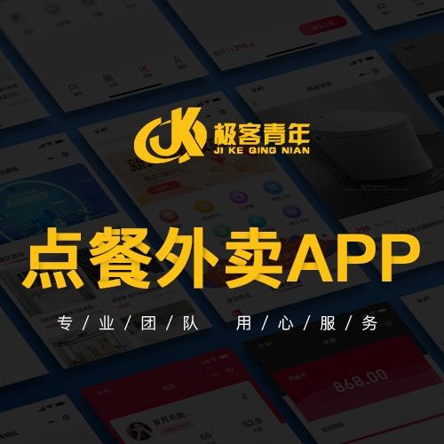 外卖配送app开发/超市收银/跑腿优惠劵/快递系统开发/极客