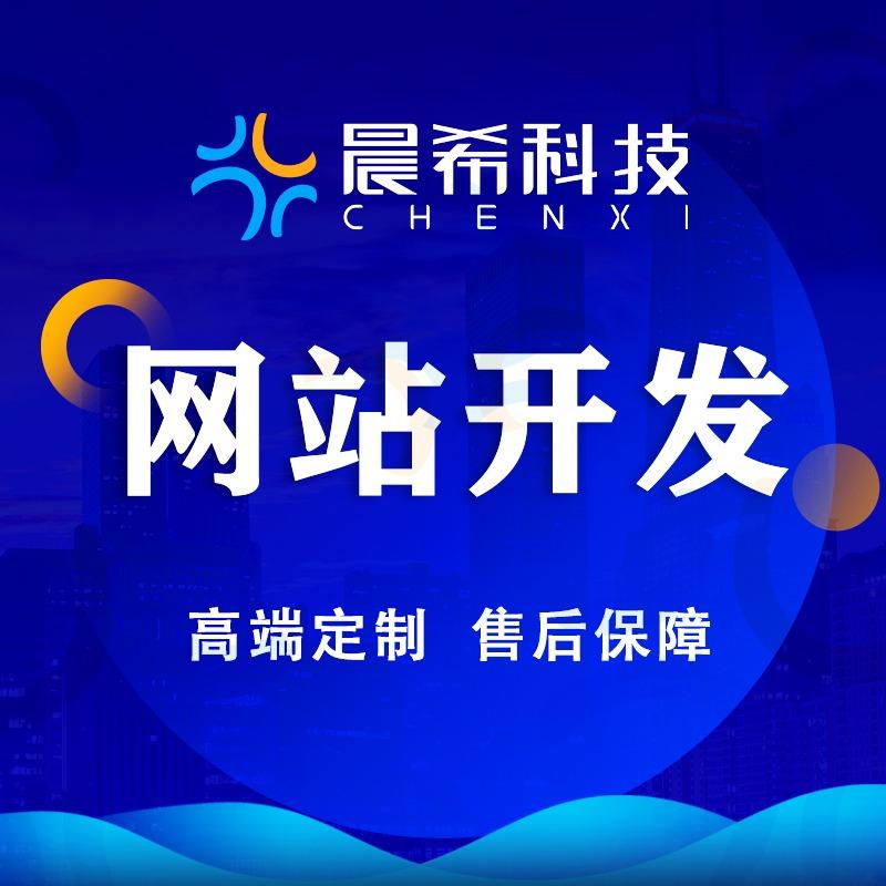 模版网站开发 电商网站开发  小程序开发 网页设计