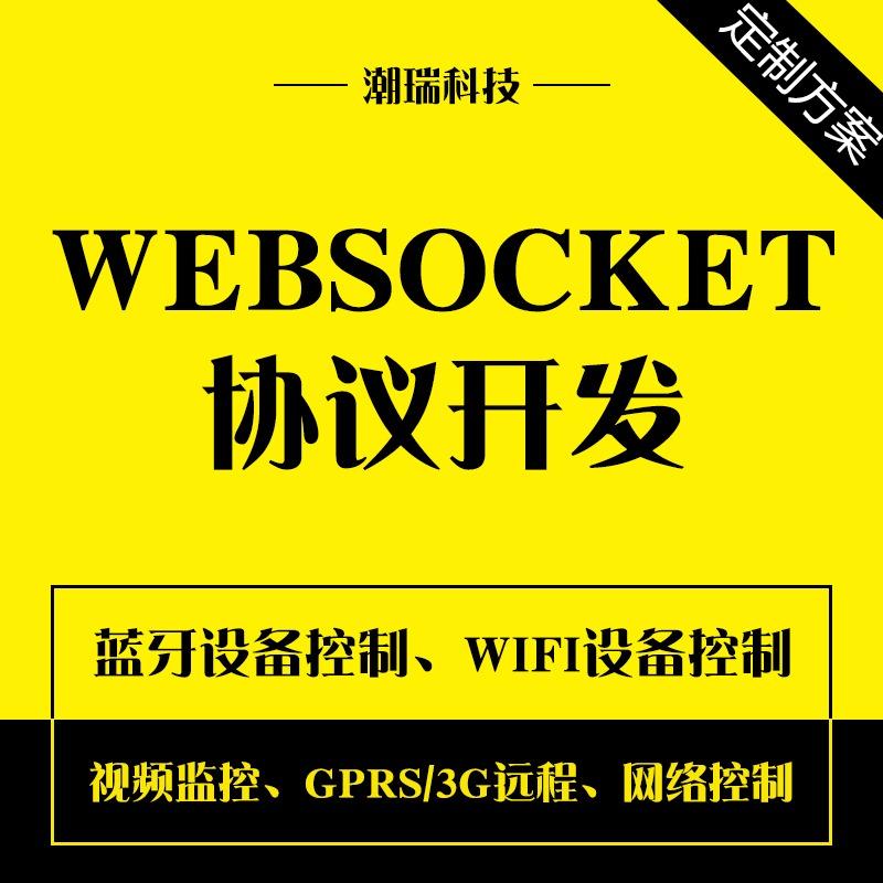 websocket协议开发 物联网开发 智能硬件APP开发