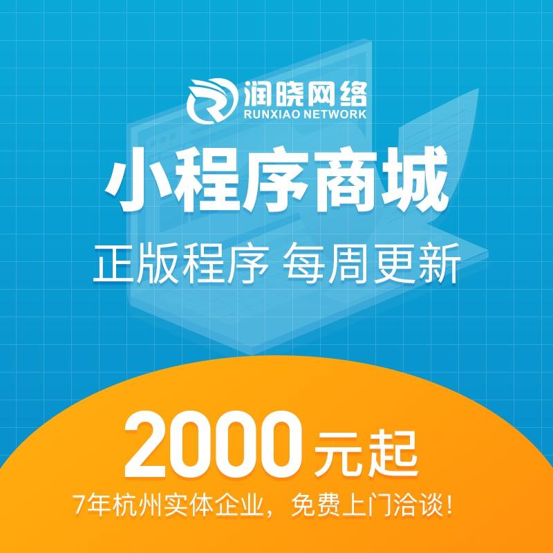 小程序商城 正版小程序商城 杭州小程序商城 杭州润晓网络