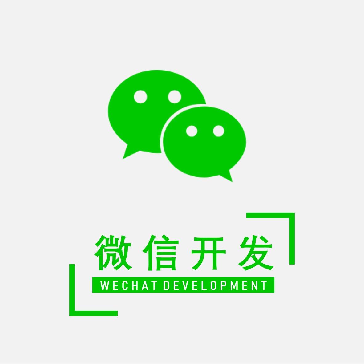 官网号丨微官网公众号丨企业公众号丨服务号丨公众号丨微信开发