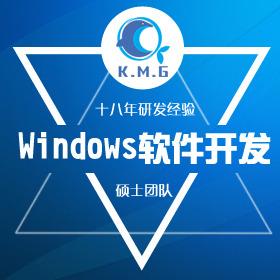 软件开发windows桌面服务器MFCSDKQT