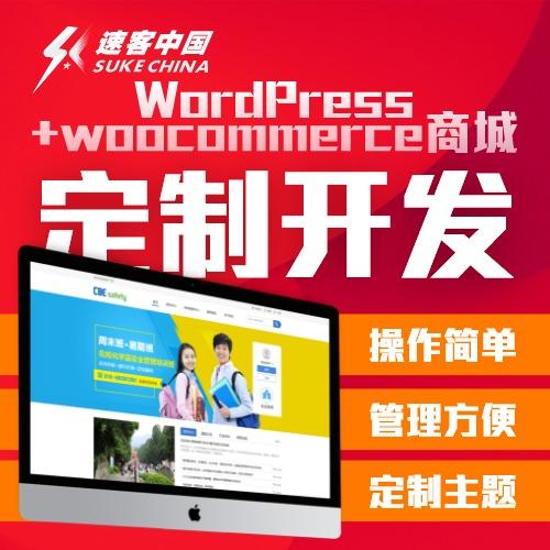 wordpress网站开发/高端大气wordpress官网开