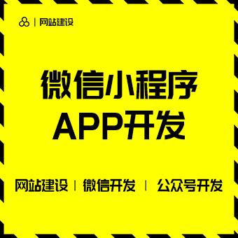【APP定制开发】直播、外卖、社交、教育、电商、媒体、社区