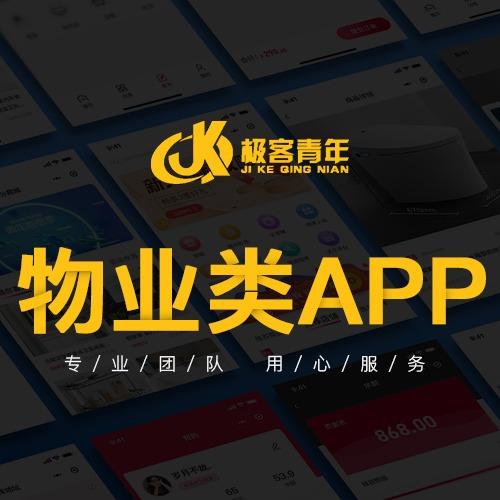 物业app开发/房产报备/生鲜配送/新零售分润/社区极客科技