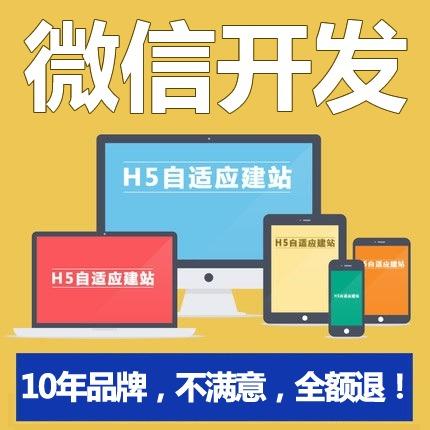 微信小程序开发公众号定制作服务号微商城设计淘宝客分销平台模板
