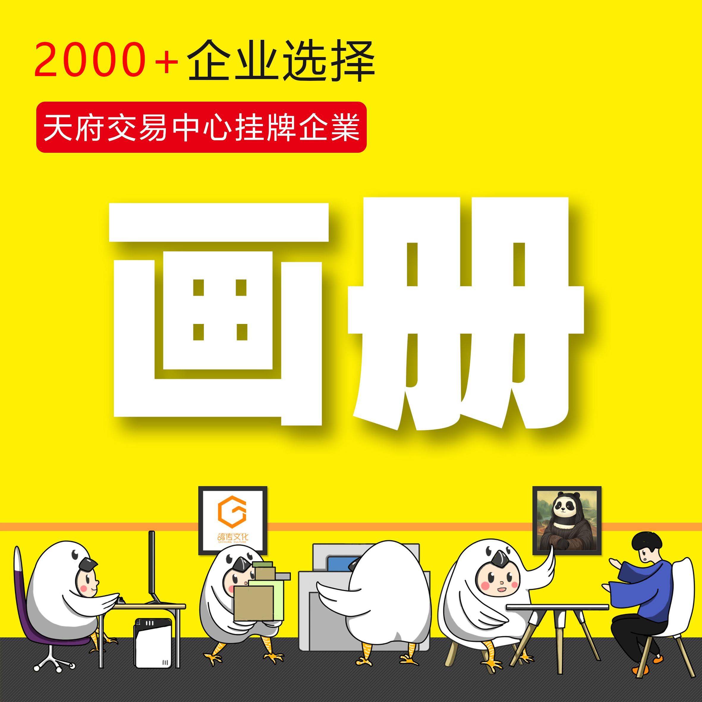 高端形象品牌画册设计企业产品宣传册排版企业内刊杂志手册三折页