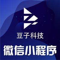 微信小程序商城开发/分销商城/拼团团购/砍价秒杀