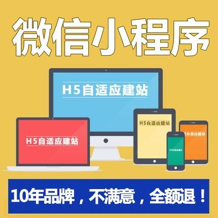 微信小程序开发定制公众号设计制作手机同城外卖企业小程序商城