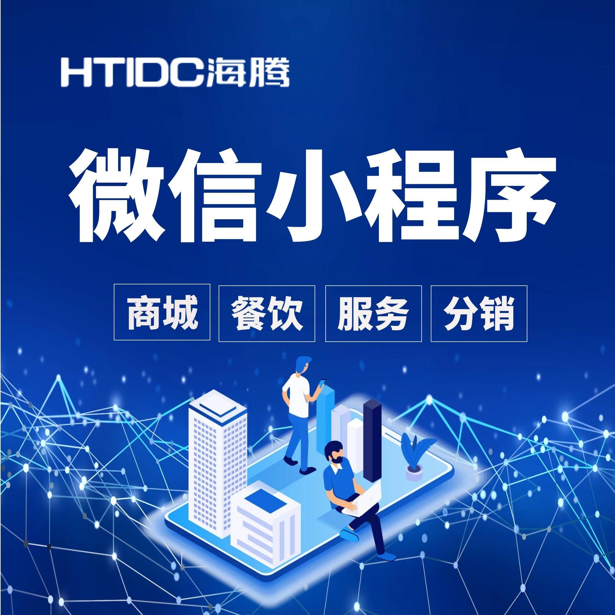 【微信小程序】开发 高端多功能小程序开发 微信智能小程序开发