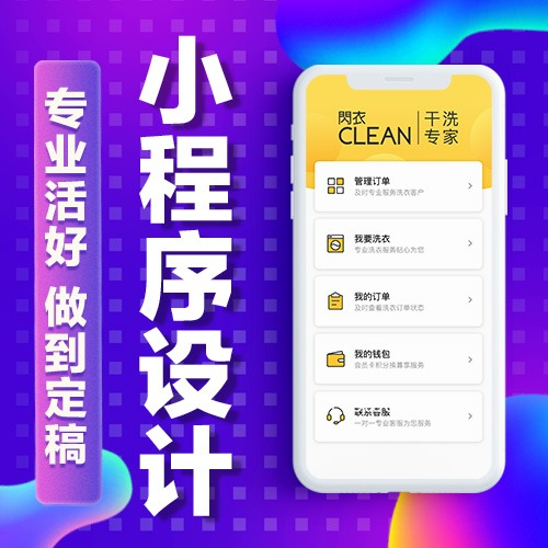 深圳UI设计小程序界面设计微信ui设计H5设计软件后台设计