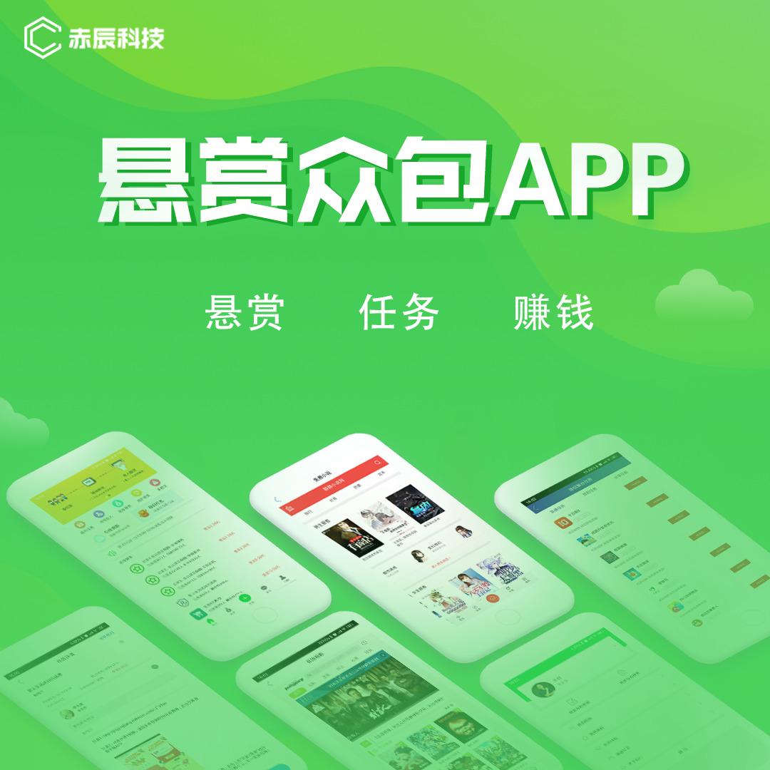 悬赏众包兼职任务app/悬赏app/兼职app定制开发