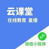 云课堂/在线教育小程序/成品app解决方案/定制开发成品源码