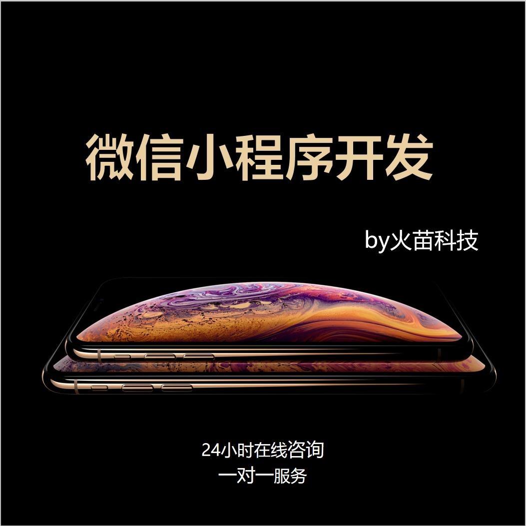 微信商城/定制开发/门店微商城/外卖服务/点餐服务