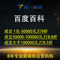 百度百科/互动/搜狗/360词条创建编辑包过/品牌全案