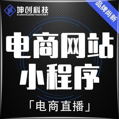 商城小程序开发 商城小程序源码 商城小程序模板 商城定制开发