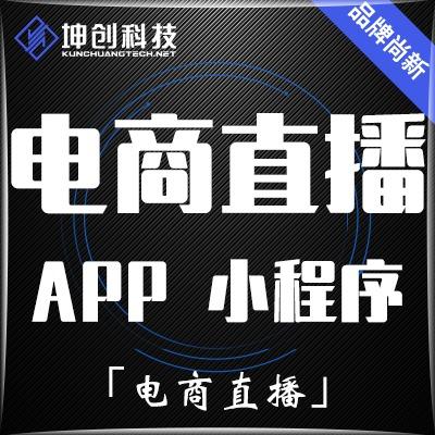 电商网站 电商APP 电商小程序 电商定制开发 直播带货商城