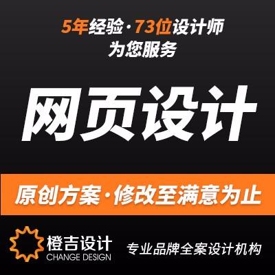 【橙吉设计】总监操刀 网页设计 企业网站 网站定制 网页制作