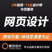 【橙吉设计】网站定制 网页设计 企业网站 网站制作 网页制作