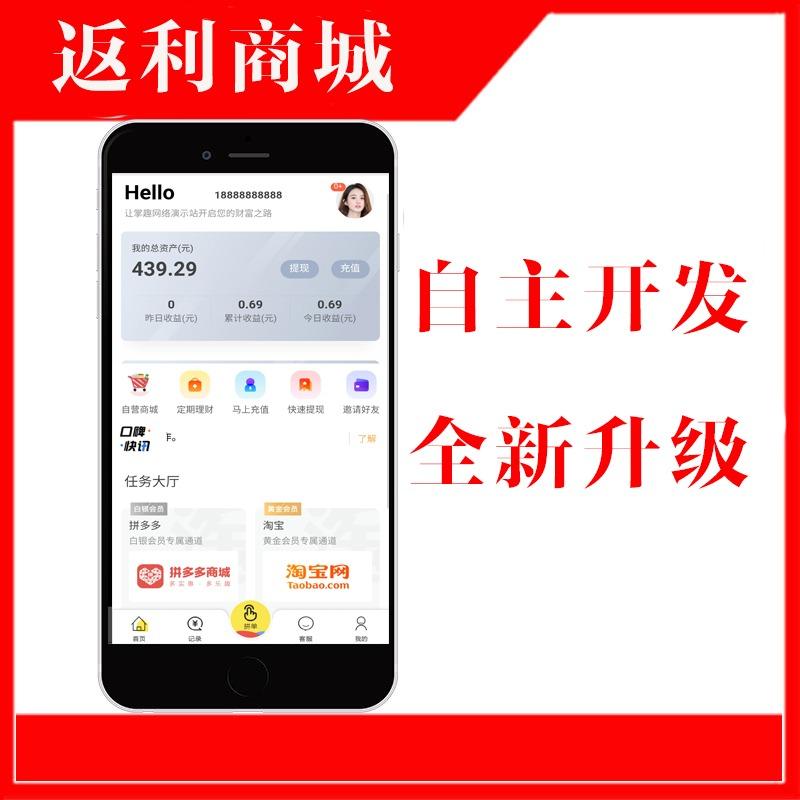 拼单商城app淘宝拼单APP团购o2o团购拼单类似美团app