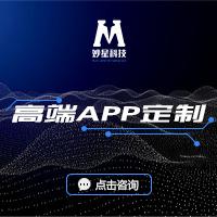 高端APP开发|手机APP制作|app设计|电商社交教育定制