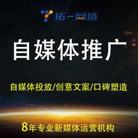 今日头条号搜狐号网易号熊掌号腾讯企鹅号代运营销推广