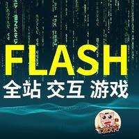 程序制作、FLASH游戏、交互互动、触控程序、手机程序开发