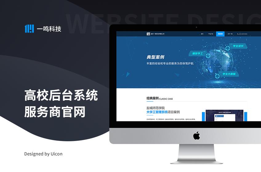 前端开发/高端企业网站建设/网站定制/企业网站//手机站