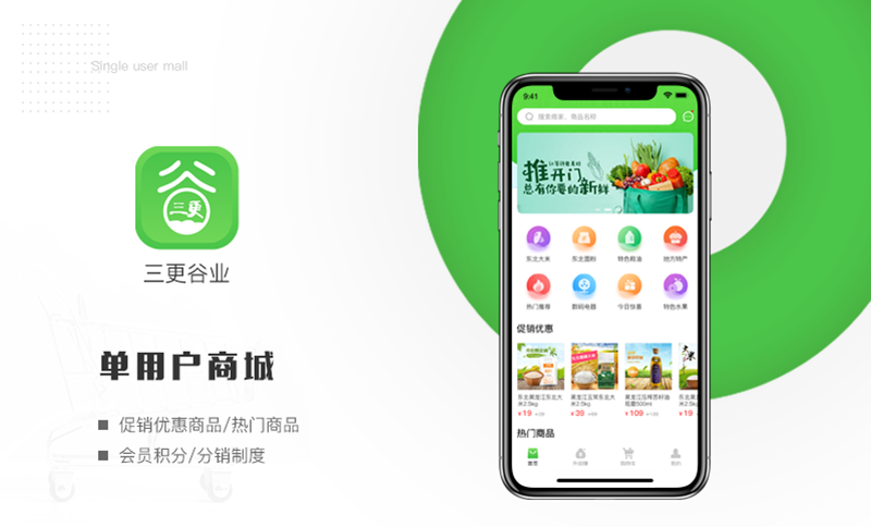 app开发 定制商城系统教育软件跑腿外卖医疗软件成品APP