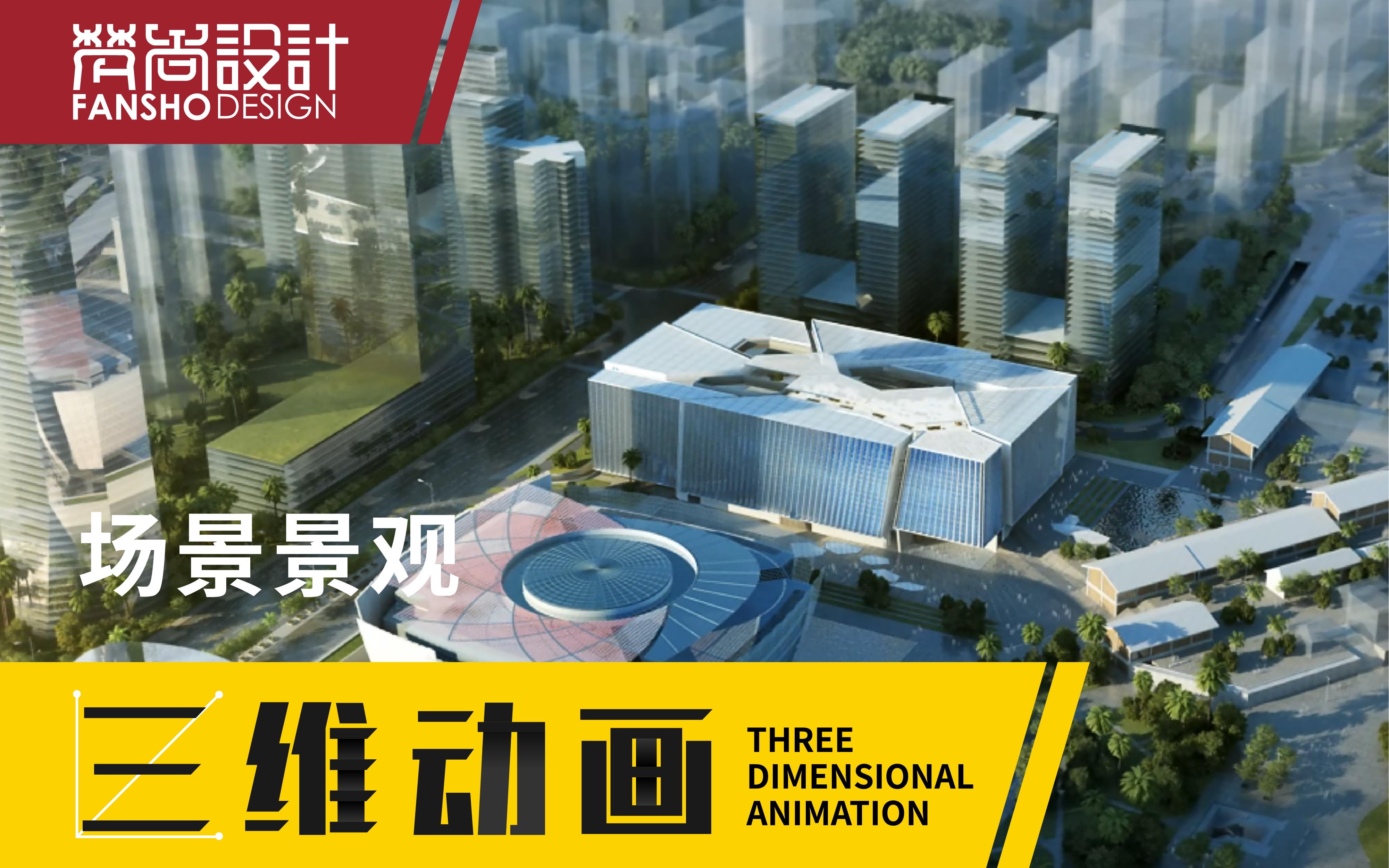 3D动画建筑漫游园区漫游景观特效三维动画宣传片3d建模设计