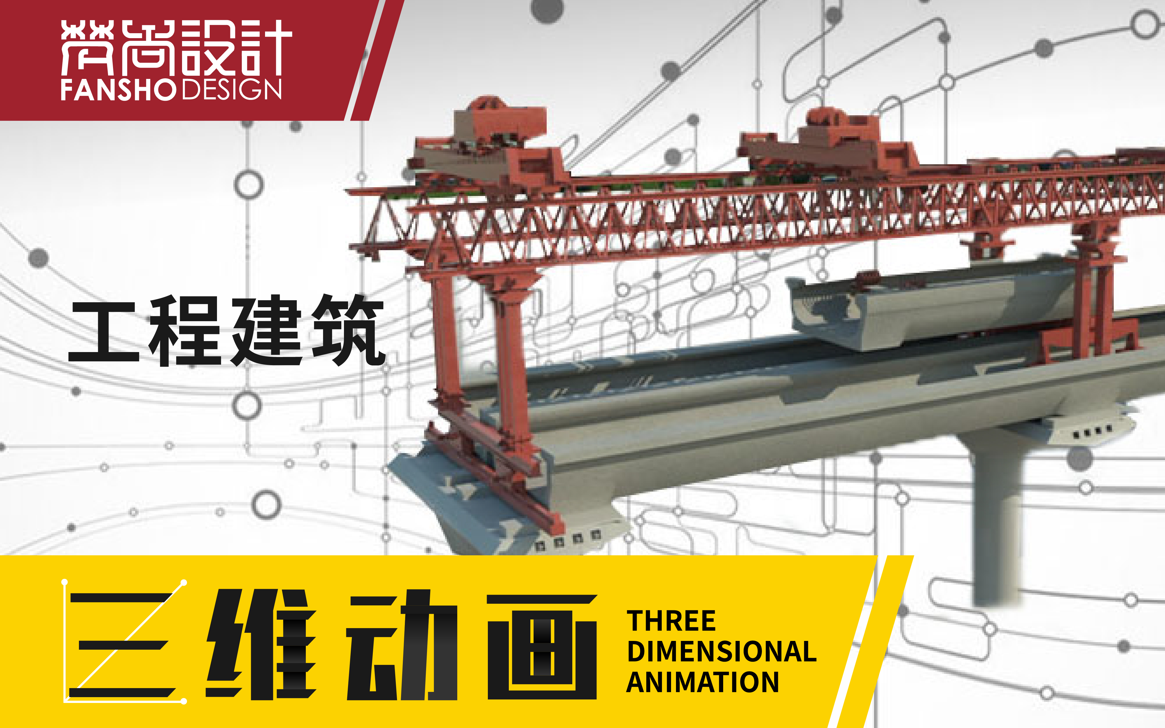 梵尚设计3D动画三维动画制作工程建筑类三维效果
