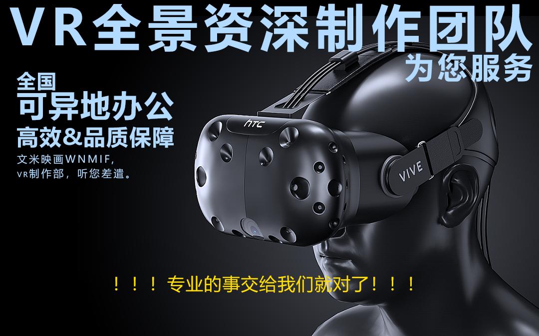 【VR视频】专业VR全景动画VR视频制作VR拍摄VR效果图