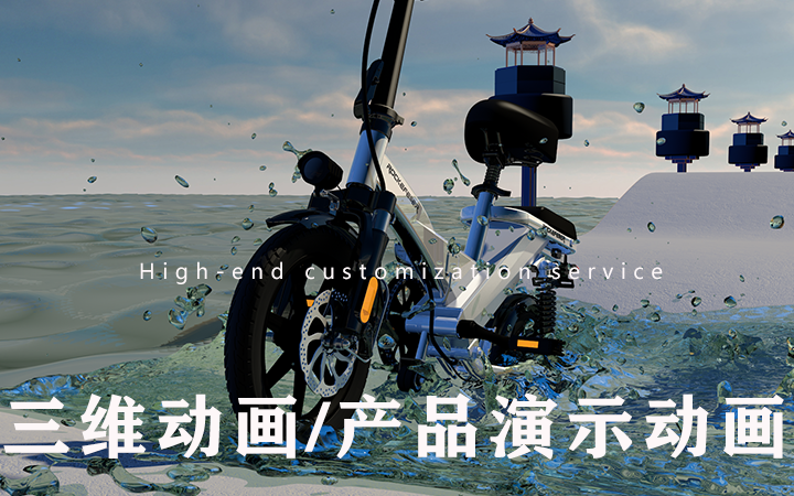 3D产品三维动画演示动画工业产品动画电子产品过程动画