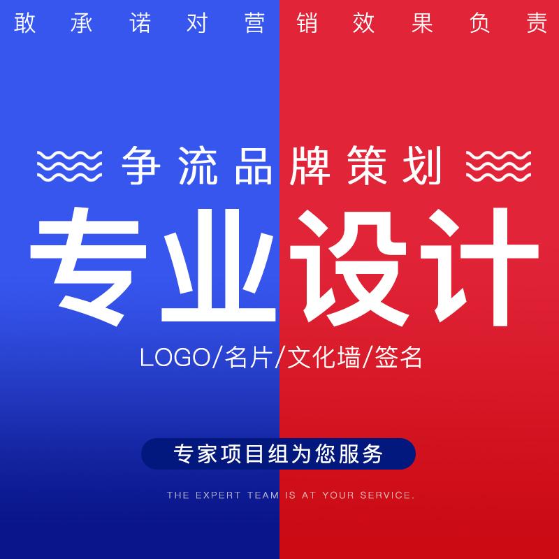 企业文化创意文化墙设计海报设计LOGO商业名片设计签名设计