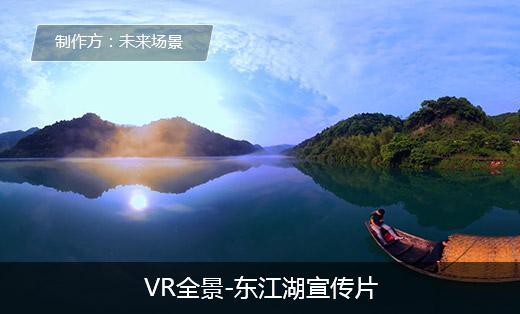 VR旅游_全景VR_东山湖_VR宣传片