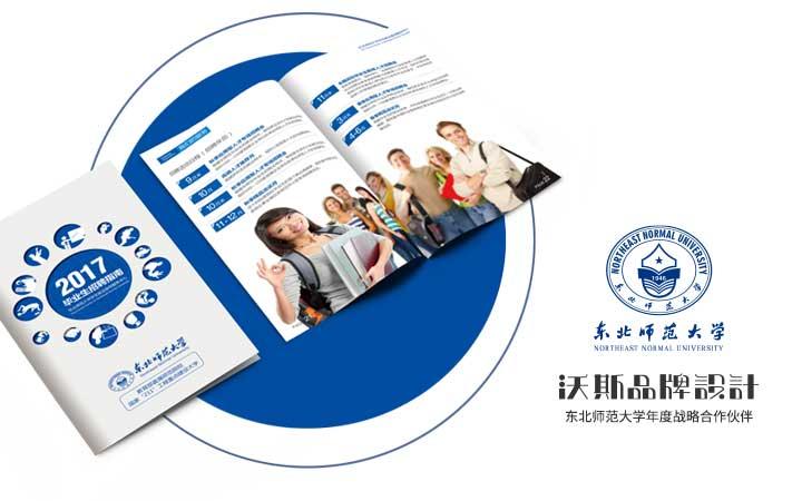 宣传册广告宣传单海报易拉宝墙体灯箱广告牌网络广告设计品牌策划