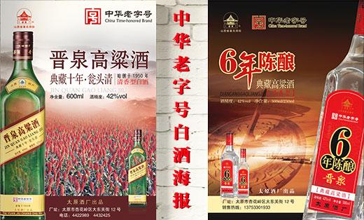 晋泉高粱酒海报设计